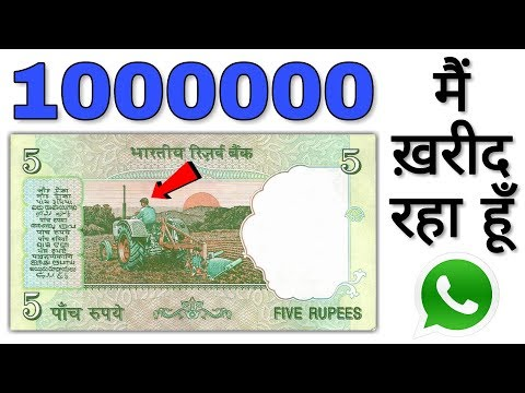 Sell ₹5 Rupees Tractor Note To Direct Buyer | 5 Rupees Tractor Note Value & Price | MasterJi Coin