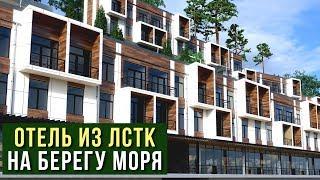 Отель из ЛСТК в Краснодаре. Фабрика каркасов (трейлер)