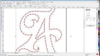 создание пунктирной линии в CorelDraw