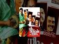 Dheem Tharikida Thom | Full Malayalam Movie | Maniyan Pillai Raju, Lizy, Mukesh video