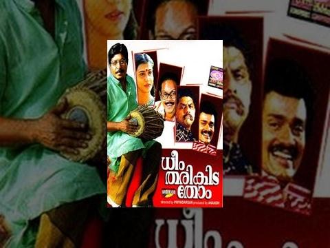 Dheem Tharikida Thom | Full Malayalam Movie | Maniyan Pillai Raju, Lizy, Mukesh