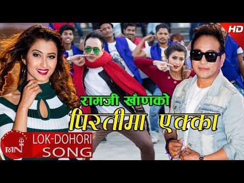 New Lok Dohori 2074/2018 | Piratima Ekka - Ramji Khand & Madhu Chhetri Ft. Anjali Adhikari
