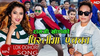 New Lok Dohori 2074/2018   Piratima Ekka - Ramji Khand & Madhu Chhetri Ft. Anjali Adhikari