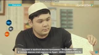 Жана коныс 2 сезон 15-16 эпизод