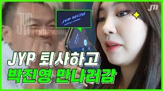 박진영 사무실에 쳐들어가봤습니다.. (feat. 스트레이 키즈) 🎤 탈JYP 박지민 (2부) - [올 때 MIC]