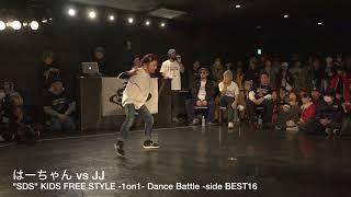 【FreeStyle (kids) 1on1 BATTLE】 JJ vs はーちゃん 【TOP16】 #SDSosaka / 2017.12.29