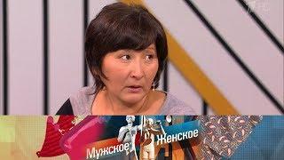 Мужское / Женское - Родная как чужая. Выпуск от 08.12.2017
