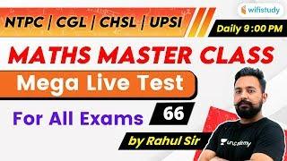 9:00 PM - NTPC, UPSI, CHSL, SSC CGL 2020   Maths by Rahul Deshwal   Mega Live Test