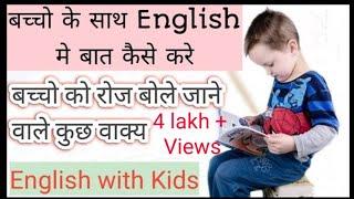 बच्चों को English बोलना कैसे सिखाए   Short Sentences   English with kids  