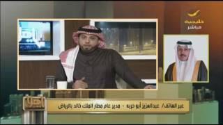 فيديو: مدير مطار الملك خالد يوضح حقيقة تجمعات مياه الأمطار في الصالة الخامسة