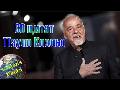 30 вдохновляющих цитат Пауло Коэльо (Paulo Coelho)