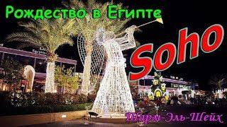 РОЖДЕСТВО В ЕГИПТЕ  Площадь Сохо Шарм-эль-Шейх  CHRISTMAS IN EGYPT  SOHO SQUARE Sharm el Sheikh