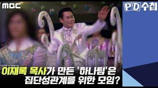 이재록 목사가 만든 '하나팀'은 집단성관계를 위한 모임? - PD수첩 '만민중앙교회 이재록 목사' (1월29일 방송 중)