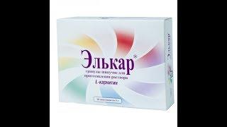 Элькар (Аминокислота для похудания)