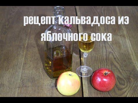 Полный рецепт приготовления яблочного кальвадоса и пошаговая инструкция