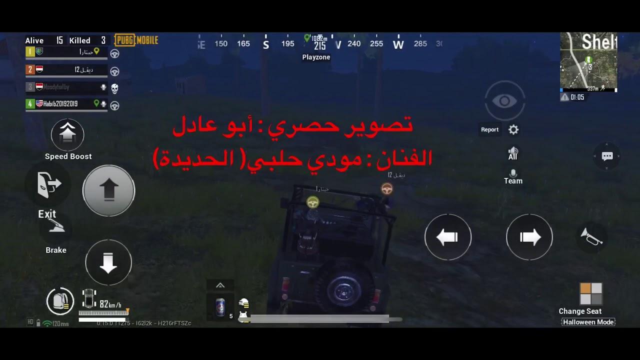 Photo of يمني يغنى في بوبجي صوت جميل جداً – اللعاب الفيديو