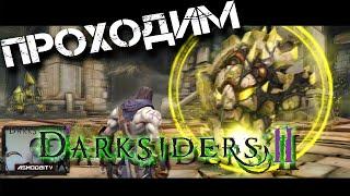 Прохождение Darksiders 2.Кузница творцов.Затерянный храм.(В этой серии прохождения Darksiders 2 вы увидите Кузницу творцов и прохождение Затерянного храма. ---------------------------..., 2016-07-03T11:23:08.000Z)