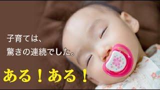 Twitterハッシュタグ「#子供産んで驚いたこと」が話題になっています。...