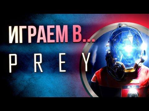 Играем в новый русский Prey 2017. Прохождение.