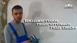 видео Как клеить обои на стены и потолок – подготовка стен, подготовка обоев, технология поклейки