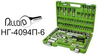 Alloid НГ-4094П-6 — набор инструментов — видео обзор 130.com.ua(Автомобильный набор инструментов Alloid НГ-4094П-6 можно купить на 130.com.ua: ..., 2014-04-07T11:58:45.000Z)