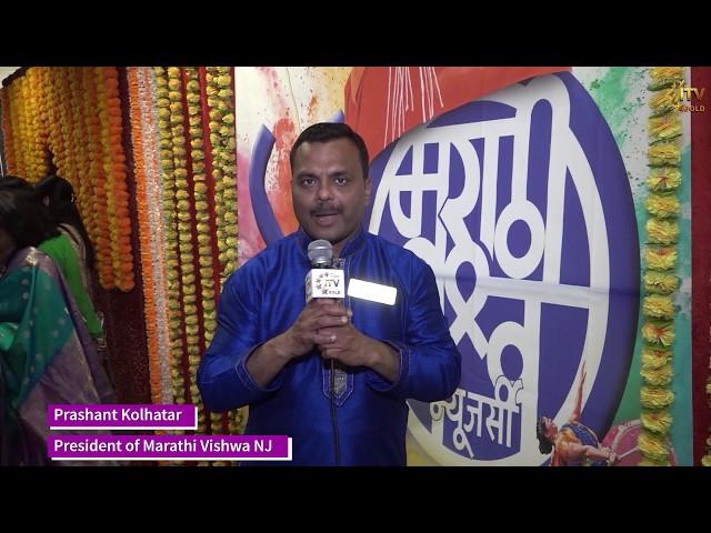 Marathi Vishwa - 40th Anniversary Celebrations - New Jersey