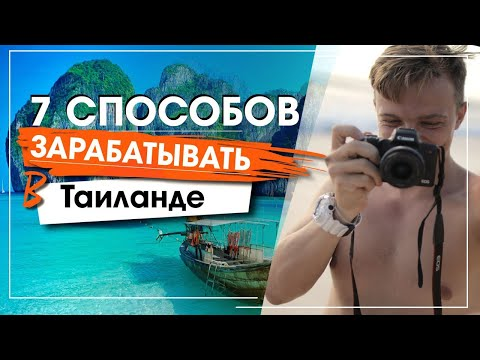 Как найти работу в тайланде для русских вакансии