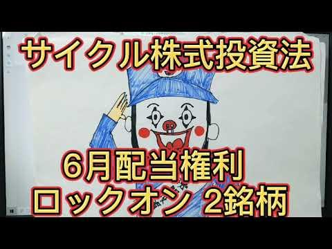サイクル株式投資法!6月配当権利 ロックオン 2銘柄