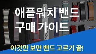 애플워치5 밴드 고르기 구매가이드 총정리. 어떤 워치밴드를 사야할지 고민끝!