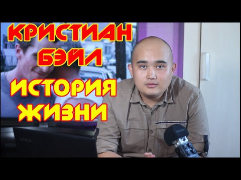 КРИСТИАН БЭЙЛ - ЛУЧШИЙ БЭТМЕН