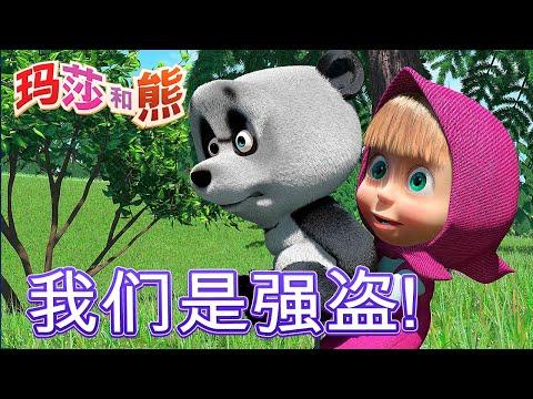 玛莎和熊 📺😂 我们是强盗!🦸♂️🦸♀️