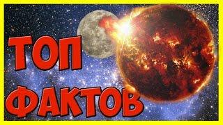 Интересные ФАКТЫ о звездах!