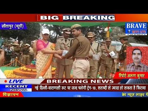 Sitapur | पुलिस लाइन में हर्षोल्लास  से मनाया गणतंत्र दिवस।। Bahraich | DM और SP ने दी शुभकामनाएं