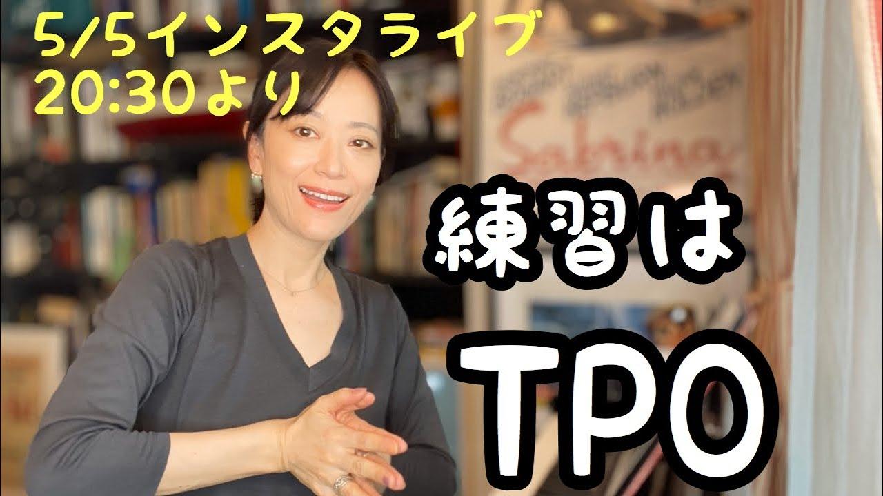 練習してるのに上手くならない理由。。練習法はTPOです - YouTube