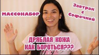 ЗсС 57 МАССОНАБОР | дряблая кожа