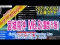 宮城県沖 最大震度5強 M6.8 2021/05/01(10:27)