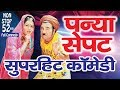 COMEDY KING 'Deepak Meena' VIDEO 2017 ¦ Desi Rajasthani Comedy ¦ Marwadi Comedy ¦ JMD Telefilms