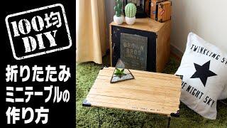 【100均DIY】折りたたみミニテーブルの作り方