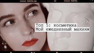 ТОП 5 любимых косметических средств Ежедневный макияж Бюджетная косметика