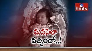 Unknown Parents Leave Newborn Baby Girl at Tirumala Kalyanakatta   Tirumala   Telugu News   hmtv