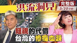 【洪流洞見】李鴻源:短視的代價 台灣的'慘痛血與淚'@中天新聞  20210417CC字幕