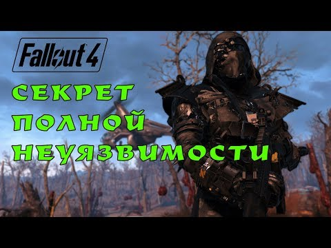 Fallout 4: силовая