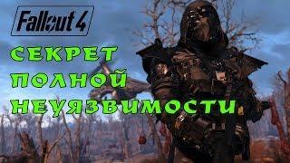 Fallout 4 силовая броня не защищает в сравнении с ЭТИМ Секрет легального бессмертия
