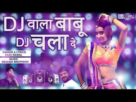 DJ किंग राजू रावल का सबसे अलग राजस्थानी देसी डी.जे. धमाका 2017 | DJ वाला बाबू DJ चला दे - जरूर सुनिए