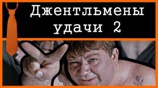 [Comedian] - Джентльмены удачи 2 и Сергей Железняк