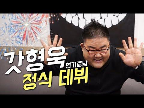 (갓형욱) 블랙리스트 맴버 정식 활동 소개영상.