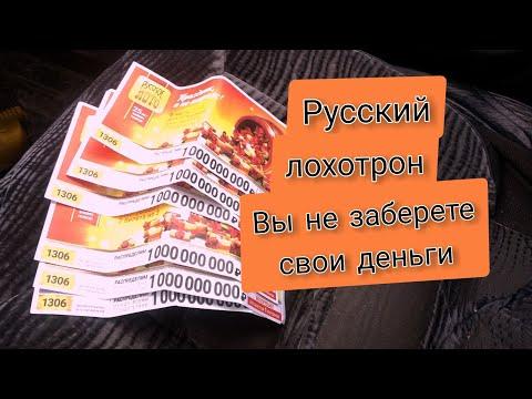 Выйграл в Русское лото. Не могу получить деньги.