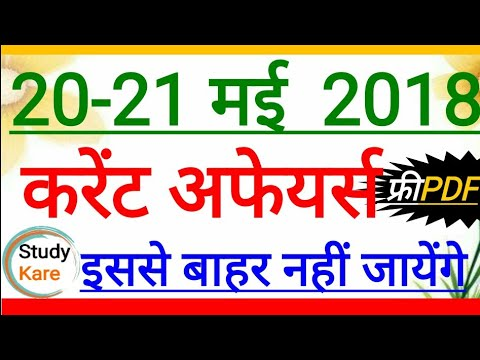 20-21 May 2018 Current Affairs in Hindi || by study kare