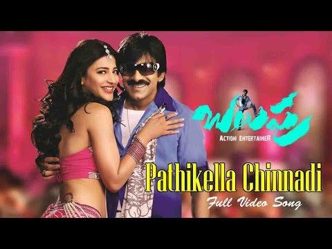 Pathikella Sundhari Song Teaser From Balupu Telugu FIlm