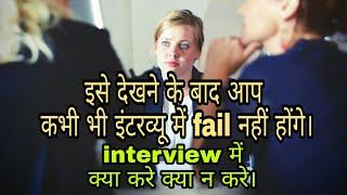 Interview देते समय क्या करे क्या न करे, kaise taiyari kare kya bole kya na bole